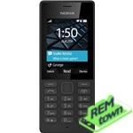 Ремонт телефона Nokia 150 Dual SIM