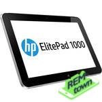 Ремонт планшета HP ElitePad 1000 G2 Rugged