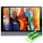 Ремонт планшета Lenovo Yoga Tablet 3 Pro