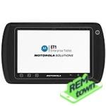 Ремонт планшета Motorola ET1