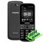 Ремонт телефона Philips Xenium E560 Mini