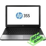 Ремонт ноутбука HP 355 G2
