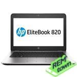 Ремонт ноутбука HP EliteBook 820 G3