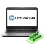 Ремонт ноутбука HP EliteBook 840 G3