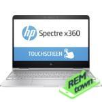 Ремонт ноутбука HP Envy 15u100 x360