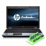 Ремонт ноутбука HP ProBook 6550b
