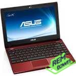 Ремонт ноутбука ASUS eee pc 1225b