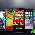 Топ 10 смартфонов 2018