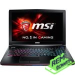 Ремонт ноутбука MSI GE62 2QF Apache Pro