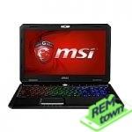 Ремонт ноутбука MSI GX60 3AE