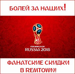 Скидка на замену дисплея в честь FIFA 2018