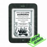 Ремонт электронной книги Orsio ORSiO story book