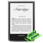 Ремонт электронной книги PocketBook 650 Limited Edition