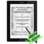 Ремонт электронной книги PocketBook Pro 902