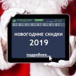 Акция с 8 декабря до 1 января 2019 года